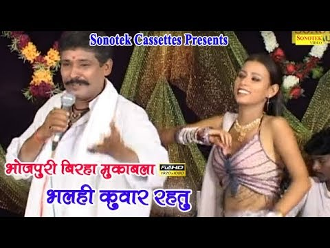 भलही कुवार रहतु  || Tapeshwar Chauhan, Kamal Vyas Kunwar || Bhojpuri Mukabla || Birha Dangal