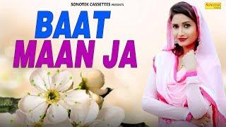 Baat Maan Ja | Sikha Raghav, Dilbag Bithaliya | New Haryanvi Song 2018