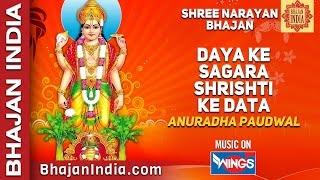 Lord Vishnu Bhajan -Daya Ke Sagara Narayan -By Anuradha Paudwal