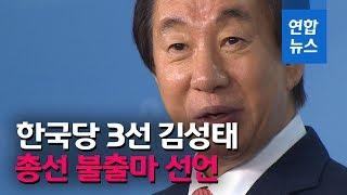 """자유한국당 김성태 의원 총선 불출마...""""백의종군 결심""""  / 연합뉴스 (Yonhapnews)"""