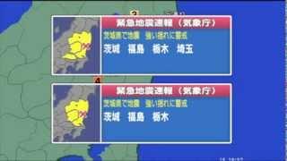 2つ同時に緊急地震速報 2011.3.19 18:56
