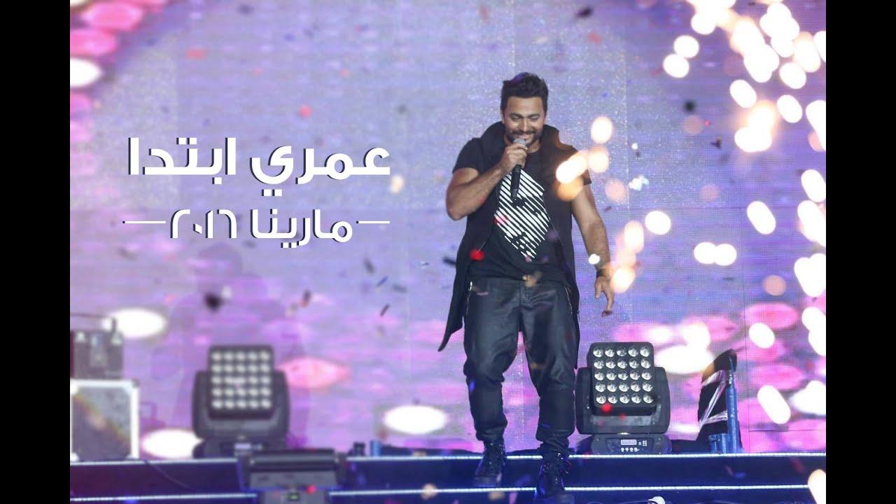 عمري ابتدا - تامر حسني .. حفل مارينا ٢٠١٦ /Omry Ebtada - Tamer Hosny .. Marina 2016