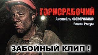 ЗАБОЙНЫЙ КЛИП! Горнорабочий, Роман Разум и ансамбль