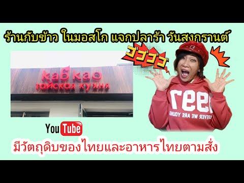 EP.10 พาไปร้านอาหารไทย ชื่อ ร้านกับข้าว มอสโก รัสเซีย สงกรานต์แจกปลาร้า