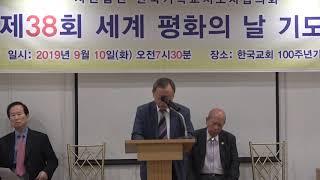 일본과 무역전쟁 해결위한 기도  /   윤경호 장로  …