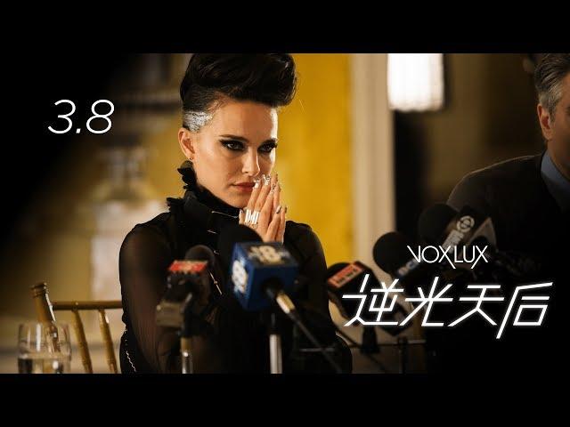 娜塔莉波曼《逆光天后》台灣官方預告 3月8日上映