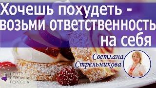 Хочешь похудеть -возьми ответственность на себя/Светлана Стрельникова