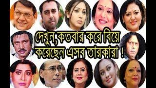 একাধিক বিয়ে করেছেন যেসব তারকারা - polygamy of Bangla Celebrities.