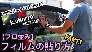 【DIY】プロ並にスモークフィルムを貼る!! - k.chorroさんとコラボ - PART.1 リアガラス編 - 新型ミライース