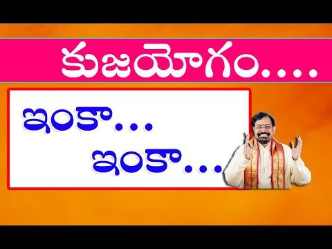కుజదోషం - కుజయోగం మరిన్ని వివరాలు | Pranati Television
