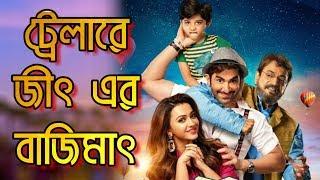 Baccha Shoshur Movie Trailar Out JEET | KOUSHANI | CHIRONJIT | PAVEL