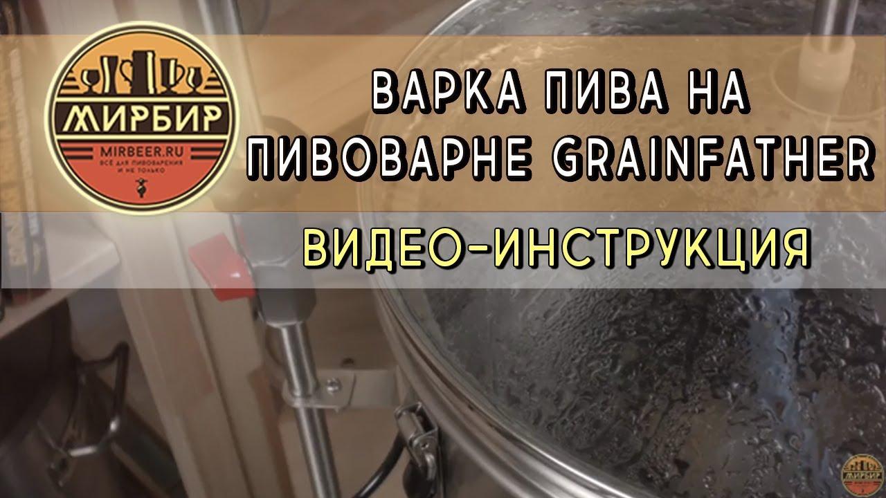 Как пользоваться мини пивоварней видео купить самогонный аппарат в петрозаводске