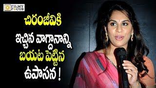 Upasana Shocking Comments on Mega Family || Upasana About Chiranjeevi  - Filmyfocus.com