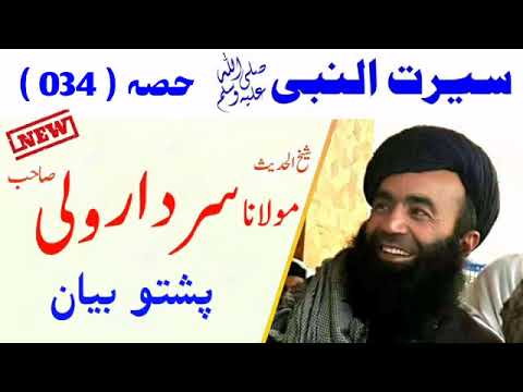 Download Seerat Un Nabi ﷺ Part #34 By Sheikh Sardar Wali Pashto Bayan