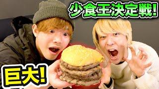 【早食い】バーガーキングの巨大なハンバーガーを少食男子同士が早食い対決!【期間限定】