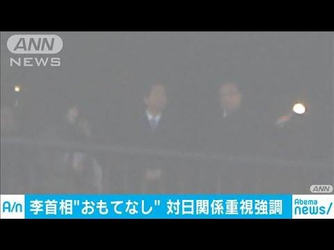 """安倍総理に李克強首相が""""おもてなし外交""""(19/12/25)"""