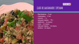 Салат из баклажанов с орехами и морковный салат. Короткий рецепт