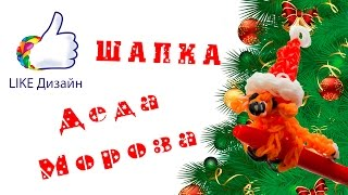 """Шапка Деда Мороза""- новогодний брелок на ручку из резиночек. Видеоурок #26"