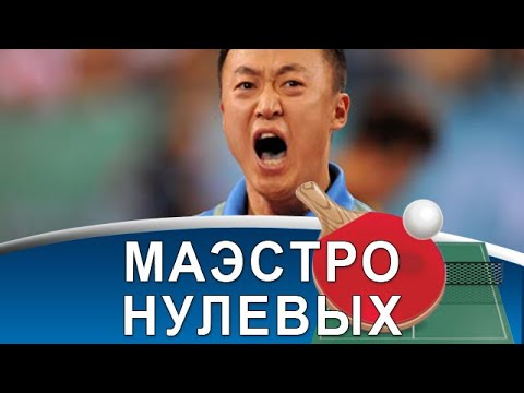 MA LIN - неповторимый стиль, виртуозные подачи и противостояние с Wang Liqin в настольном теннисе!