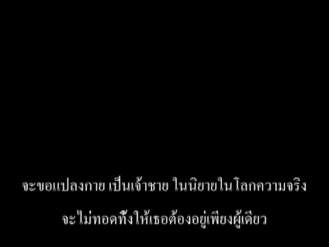 Tonghua (FairyTale) Thai Version เจ้าชายในนิยาย