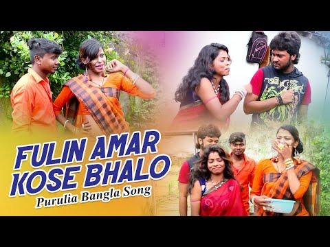 Fulin Amar Kose Bhalo   Amir & Konika   New Purulia Bangla Video 2018   Super hit Bengali Gaan