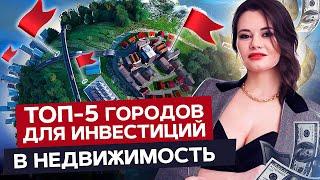 Где лучше купить квартиру в России