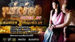 ขุนช้างฮ้างฮัก-บอยพนมไพร cover by สมปอง หนองคาย