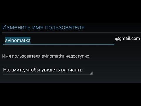 Имя пользователя недоступно Android