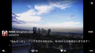 NANA 2016/08/26 NHK-FM(大阪) かんさいミュージックBOXなみはな