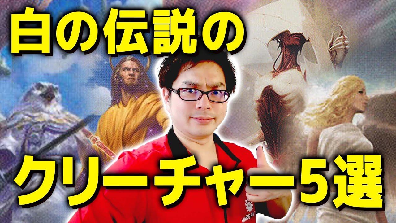 【MTG】清く正しく美しく!白の伝説のクリーチャー5選!!