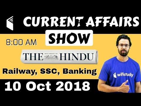 8:00 AM - Daily Current Affairs 10 Oct 2018 | UPSC, SSC, RBI, SBI, IBPS, Railway, KVS, Police