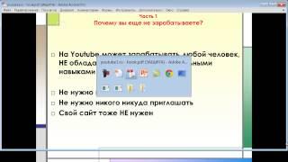 Заработок спомощью YouTube без вложений Часть 1вая видео уроки!!