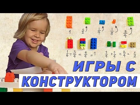 Игры с конструктором (1 часть)