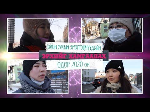 Монгол эмэгтэй - 2020 Олон улсын эмэгтэйчүүдийн эрхийг хамгаалах өдөр