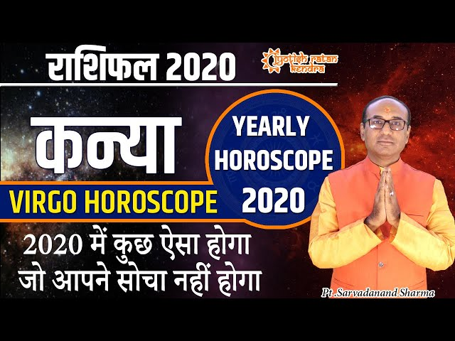 Kanya Rashifal 2020 | कन्या राशि-कैसा रहेगा आप के लिए 2020 | Virgo Horoscope 2020 | राशिफल 2020