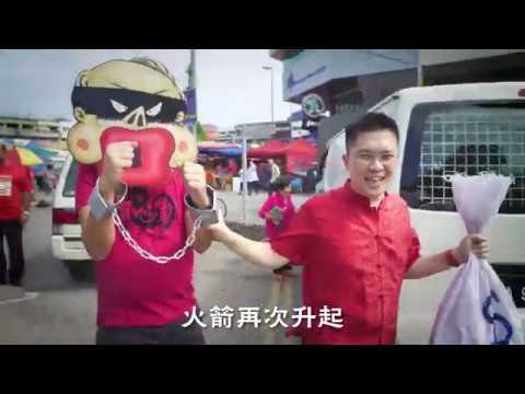 民主行动党新年歌: 恭喜恭喜 Balik Undi !