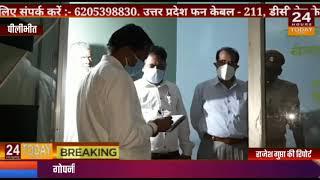   24 Hours Today Breaking News  राजेश गुप्ता की रिपोर्ट