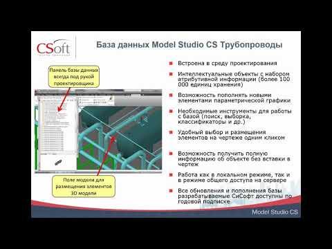 Вебинар «Проектирование технологических трубопроводов в Model Studio CS» 12.11.2019