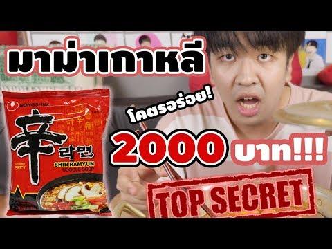ต้มมาม่าเกาหลี2000บาท!!!ผมว่ามันอร่อยที่สุดในโลก!!!
