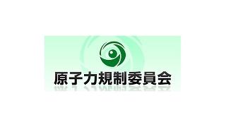 第73回原子力規制委員会(平成29年03月29日) thumbnail