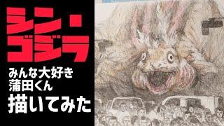 【シン・ゴジラお絵描き】蒲田くんを描いてみた!【GODZILLA】