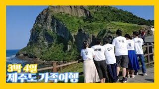 [제주도 가족 여행 Vlog] 3박 4일 가족 단체티 …