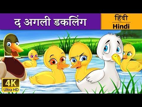 द अग्ली डकलिंग | Ugly Duckling in Hindi | Kahani | Hindi Fairy Tales thumbnail