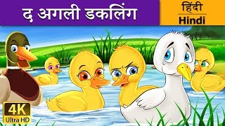 द अग्ली डकलिंग | The Ugly Duckling in Hindi | Kahani | Fairy Tales in Hindi | Hindi Fairy Tales