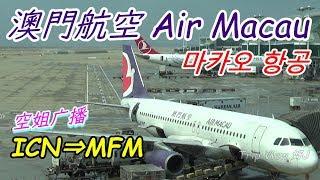 【Air Macau】NX821 Incheon to Macau 澳門航空 마카오 항공【AMU】