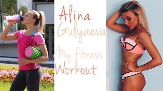 My workout ♡|тренировка ног и ягодиц| мое спортивное питание