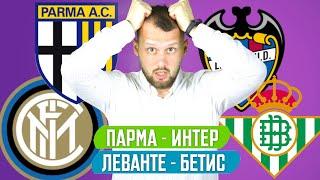ПАРМА ИНТЕР ЛЕВАНТЕ БЕТИС ПРОГНОЗ ЭКСПРЕСС ФУТБОЛ