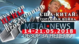 РУХНУЛИ ЦЕНЫ НА ФАСОННЫЙ ПРОКАТ / MetalNews. Обзор за неделю 14-21.05.2018