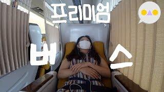{이승인} 순천-서울 호화 프리미엄 버스 체험기