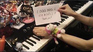 【ピアノ】100万記念メドレーを弾いてみた(Million Medley)